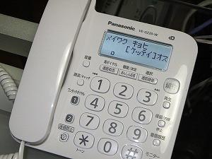 迷惑電話対策