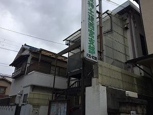 阪神土建組合西宮支部