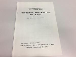 日本木材学会生物劣化研究会春季研修会