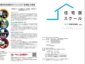 住宅医セミナー2019