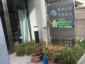 阪神土建労働組合本部
