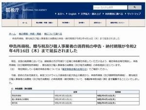 申告所得税申告及び納付期限延長